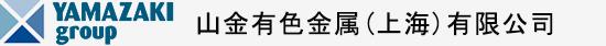 山金有色金属(上海)有限公司